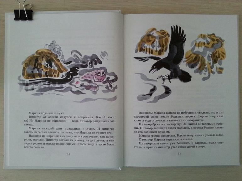 Таємниці козацької шаблі текст скорочено читати