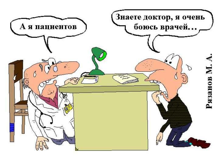 Приколы про медиков и пациентов картинки