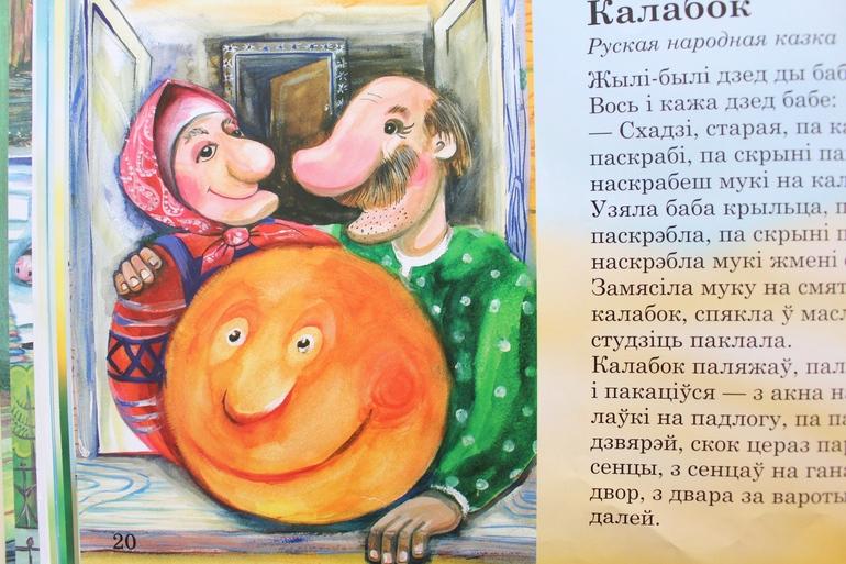 Новогодний стишок на белорусском