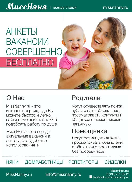 missnanny.ru - сайт для подбора домашнего персонала!