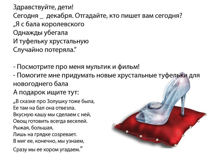 стихи к подарку туфелька для золушки года котенок