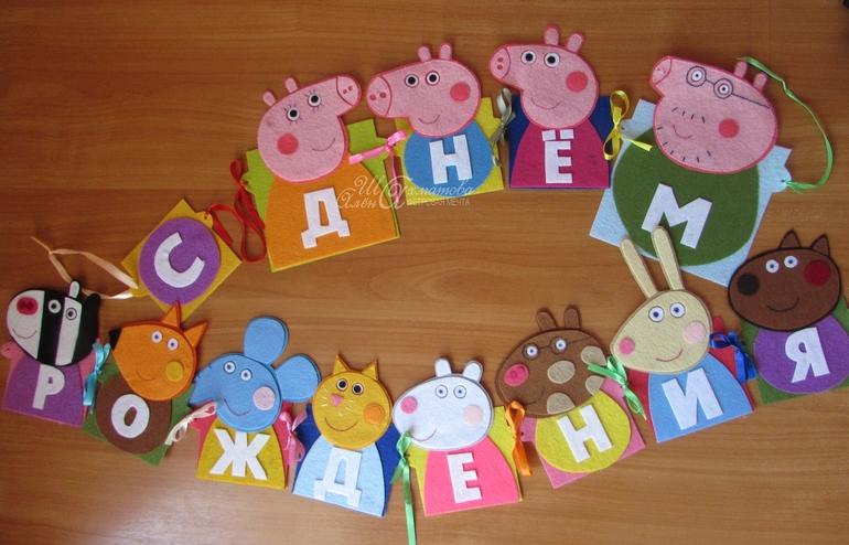 Растяжки с днем рождения для детей своими руками