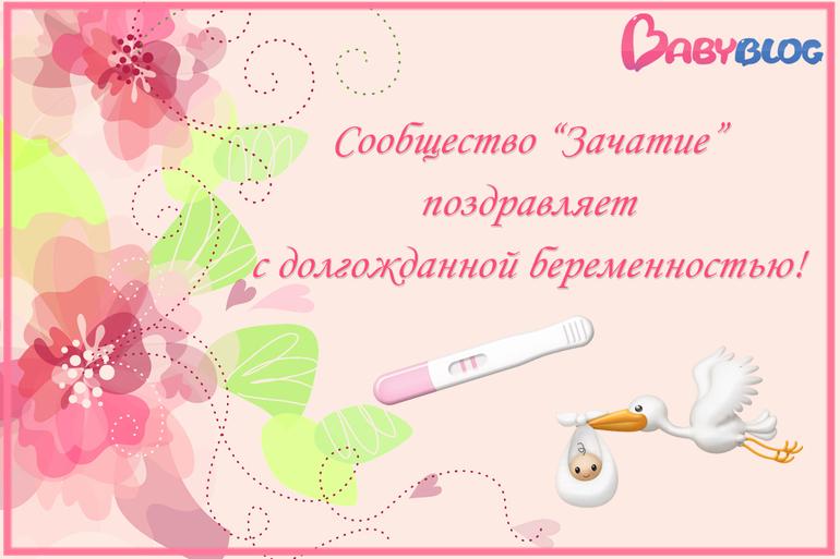 Лошадью, поздравительные открытки для беременной