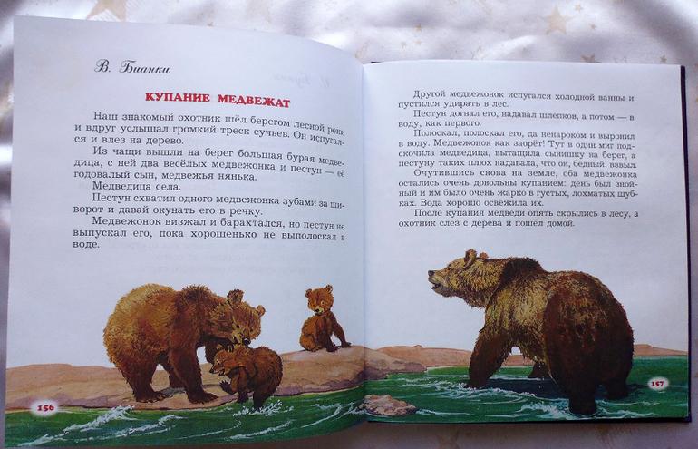 тут иллюстрации к рассказу в бианки купание медвежат тому