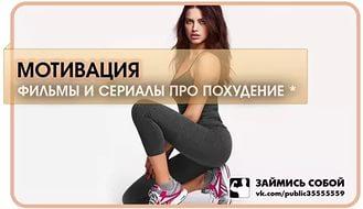 Фильмы Мотивации Для Похудения.