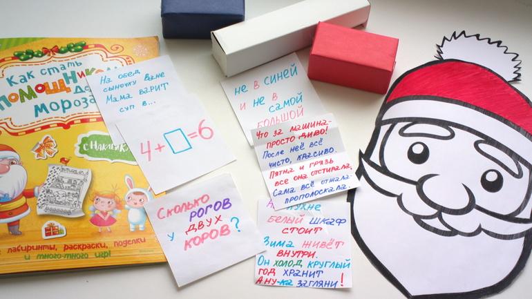 Записки на новый год для поиска подарка
