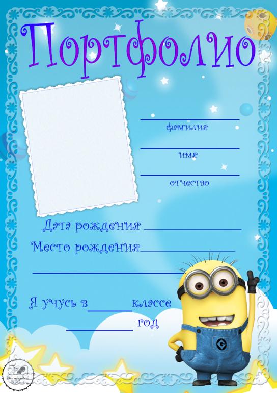 Портфолио для мальчика начальных классов шаблоны распечатать, презентацию
