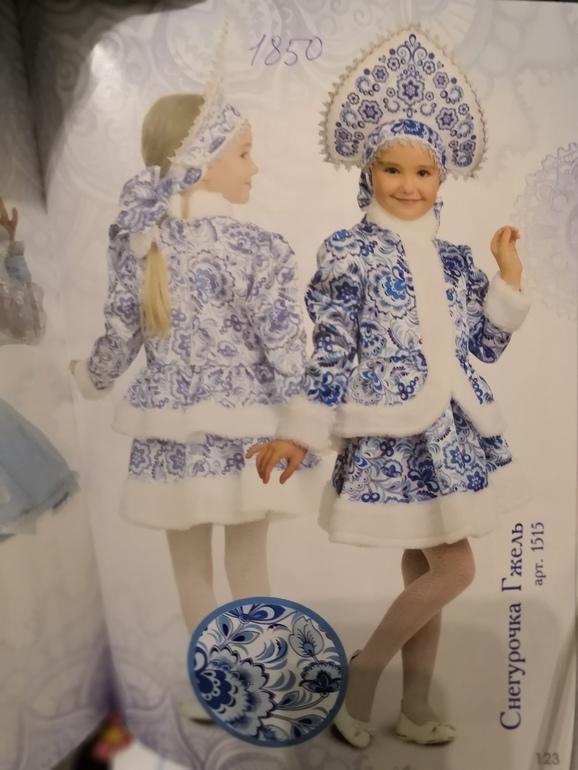 2c248cf796a Карнавальные костюмы Батик и Кыргызстан в наличии и под заказ ...