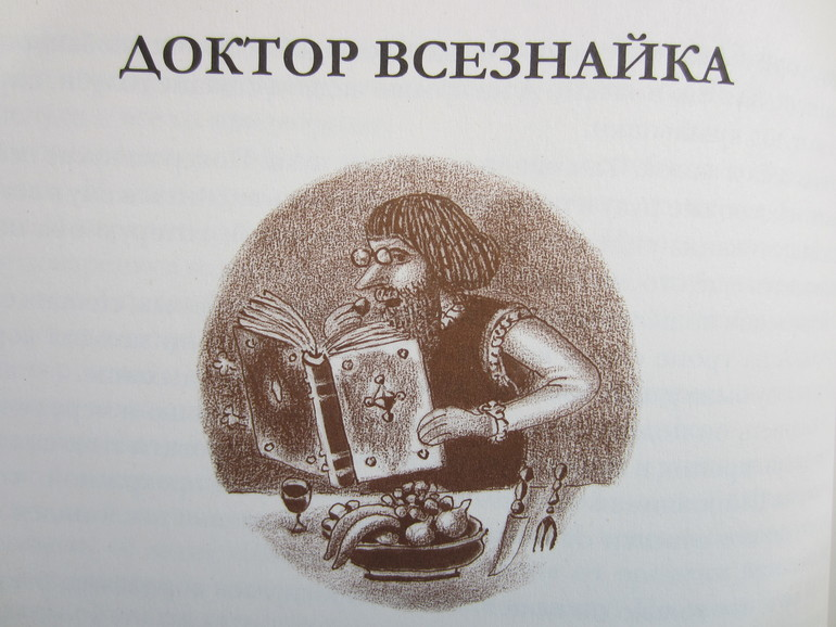 Доктор Всезнайка (перевод П.Н. Полевого) (Russian Edition)