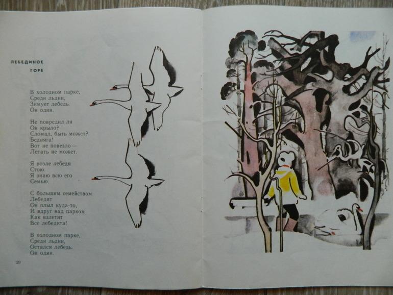 стихотворение лебединое горе девушек екатеринбурга
