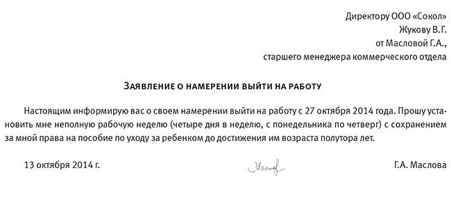 Работа на полставки декретные предусмотрен мсфо ias 39 «финансовые инструменты признание и измерение»