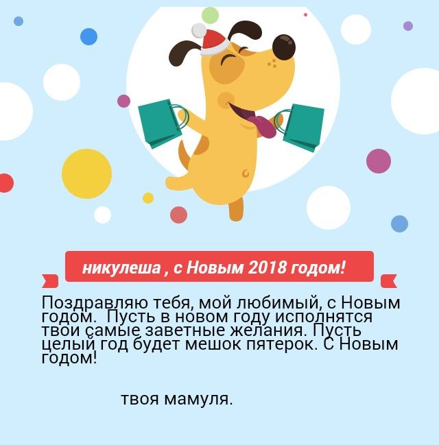 никулеша , с Новым 2018 годом!
