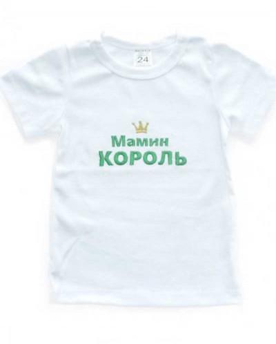 Футболка Мамин король