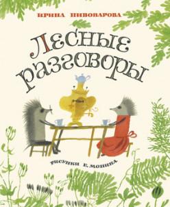 Лесные разговоры. И. Пивоварова, ил. Е. Монин