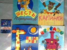 Старые СССР советские детские книги Детский мир