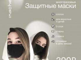 Защитные хлопковые маски многоразовые.