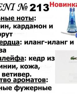 213 аромат направления Lacoste L.12.12 White (Lacoste) (100