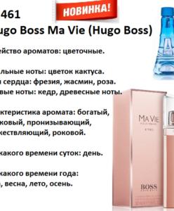 461 аромат направления Ma Vie (Hugo Boss) (100 мл)