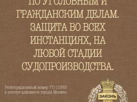 Адвокат Крохмаль Татьяна