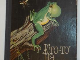 Плавильщиков Кто-то на дереве Худ. Зотов 1968