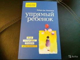 Новая книга Упрямый ребенок