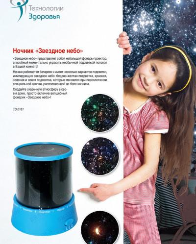 Ночник «ЗВЕЗДНОЕ НЕБО» (LED Star Projector Star beauty)