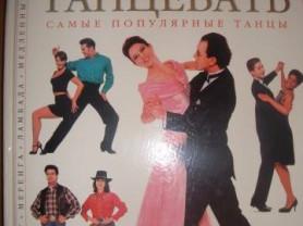 Боттомер Пол. Учимся танцевать Бальные танцы