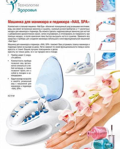 Машинка для маникюра и педикюра «NAIL SPA» (Manycure and ped