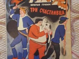 Братья Гримм Три счастливца Художник Цейтлин 1970