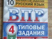 ВПР. Русский язык. 4 класс.