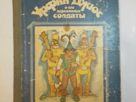 Волков Урфин Джюс и его деревянные солдаты 1985