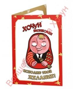 Открытка Хочун - Бизнесмен