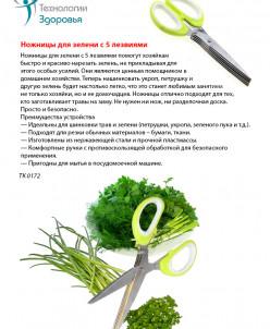 Ножницы для зелени с 5 лезвиями (5 Blade Herb Scissors)