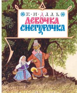Девочка Снегурочка (илл.Рачев)