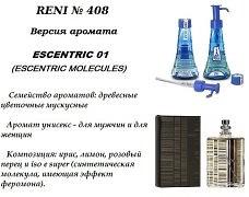 № 408 аромат направления Escentric 01 (Molecules).