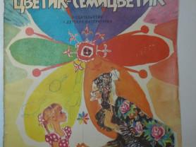Катаев Цветик-семицветик Худ. Лосин 1985