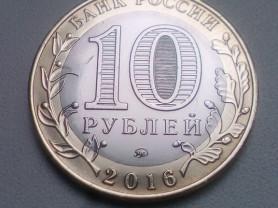 10 Рублей 2016 год ММД Иркутская область Россия