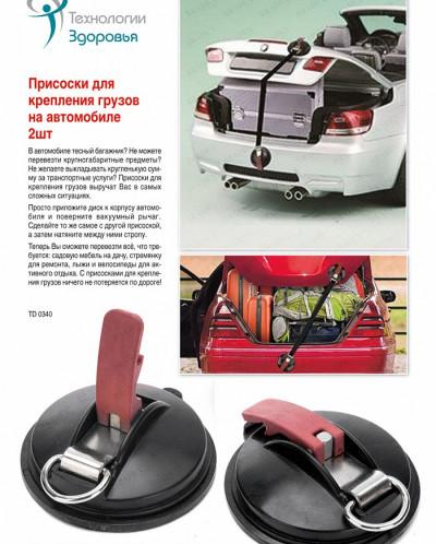 Присоски для крепления грузов на автомобиле 2шт (Suction Anc