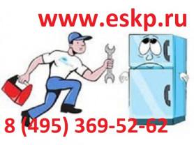 8 (495) 369-52-62 Ремонт бытовых холодильников