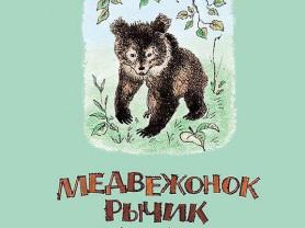 Чаплина Медвежонок Рычик и его товарищи Худ Горлов