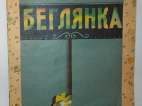 Михалков Беглянка Худ. Токмаков 1978