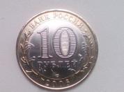 10 Рублей 2006 год Читинская область СПМД Россия