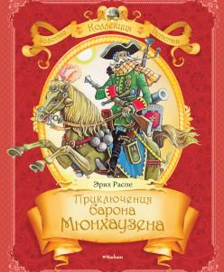 Книга Э.Распе Приключения барона Мюнхаузена