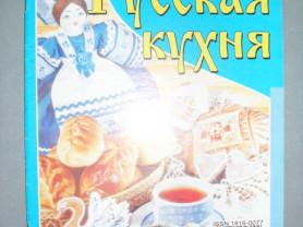 Застолье №20 Май 2007 год Русская кухня