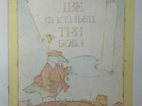 Две фасольки, три боба Худ. Иванюк 1981