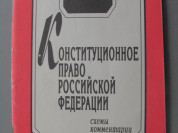 Конституционное право РФ. А. И. Коваленко