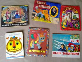 Книжка детская СССР игрушка панорамка, панорама
