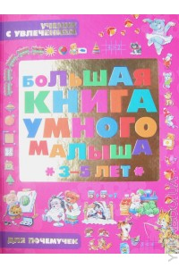 Большая книга умного малыша. 3-5 лет.