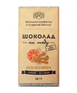 Шоколад На Меду горький 70% какао Апельсин и Имбирь 90 грамм