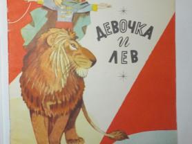 Аким Девочка и лев Худ. Бедарев 1987